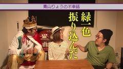 #41 王が負けた夜に…/青山りょう/動画