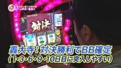 #128 TAI×MAN/聖闘士星矢 海皇覚醒/セイクリ/番長3/動画