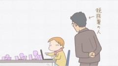 #25 確定申告/動画