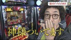 #30 旅打ち/アナザーゴッドハーデス/動画