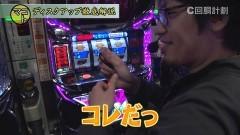 #92 スロじぇくとC/パチスロディスクアップ/動画
