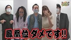 沖と魚拓の麻雀ロワイヤル RETURNS 第299話/動画