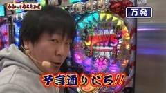 #99 わかってもらえるさ/秘宝伝 伝説/JAWS/強敵/Fクィーン/動画