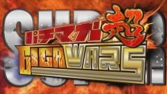 #5 パチマガ超4/ナナシーDXII/RAIZIN/パワフル2018/動画