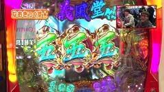 #402 ヒロシ・ヤングアワー/P義風堂々2/動画