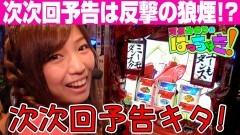 #66 はっちゃき/HEY!鏡 後編/動画
