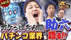 #413 ガケっぱち!!/毛利大亮(ギャロップ)/動画