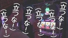 #121 ういちとヒカルのおもスロいテレビ/忍魂弐 烈火ノ章/動画