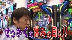 #212 ガケっぱち!!/和田まんじゅう(ネルソンズ)/動画