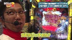 #13 閉店GO2/三國志/戦国乙女3/なのは甘/SOD甘/ちゃま超寿甘/動画