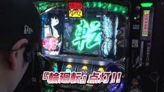 #855 射駒タケシの攻略スロットVII/パチスロ地獄少女 宵伽/動画