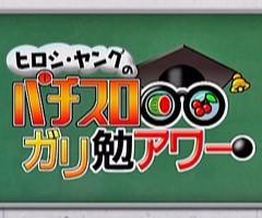 お試し★#4パチスロガリ勉アワー�/動画