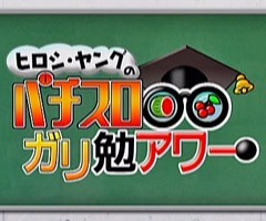 お試し★#6パチスロガリ勉アワー�/動画