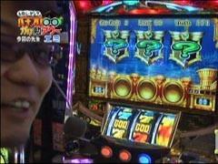 #34パチスロガリ勉アワー�エミ�U赤ドン雅・ミリオンゴッド/動画