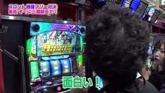 #287 ツキとスッポンぽん/エウレカ3/動画