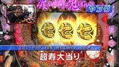#285 ヒロシ・ヤングアワー/渡る世間は鬼ばかり/動画