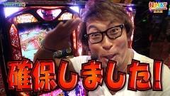 #518 打チくる!?/バジリスク絆 後編/動画
