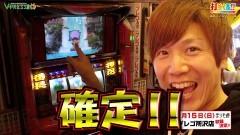 #538 打チくる!?/押忍!番長2 後編/動画