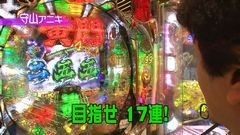 #27 ペアパチ/ウルトラバトル烈伝 戦えゼロ!/CR大奥/動画