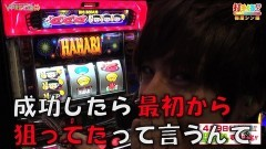 #435 打チくる!?/マジカルハロウィン5/ハナビ 後編/動画