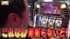 #463 打チくる!?/北斗の拳 転生の章 前編/動画