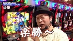 #100 嵐と松本/押忍!番長3/北斗 天昇/動画