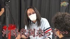 沖と魚拓の麻雀ロワイヤル RETURNS 第296話/動画