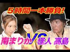 #2南まりかの唐突ドロップキック高島/動画