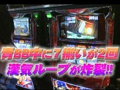 #474射駒タケシの攻略スロット�Z押忍!番長2/旋風の用心棒/動画
