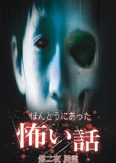 第二夜 屍霊/動画