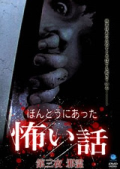 第三夜 邪霊/動画