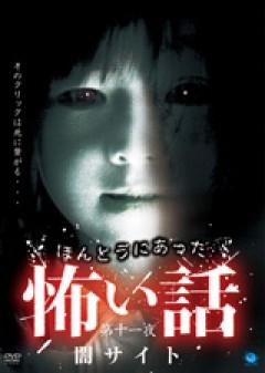 第十一夜 闇サイト/動画