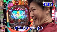 #25 マネ玉豚/海JAPAN2太鼓の達人/ぱちんこ冬ソナRe甘/動画