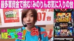 #54 はっちゃき/回胴性ミリオンアーサー 前編/動画
