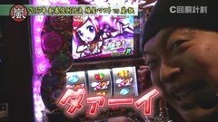 #39 スロじぇくとC/クラセレ/B-MAX/クレア2/ちゃま喝/バーサス/動画