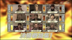#606 S-1GRAND PRIX /決勝戦を再編集でお届け/動画