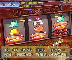 #102 S-1GRAND PRIX�「炎の13番勝負」13番/動画