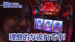 #304 嵐・梅屋のスロッターズ☆ジャーニー/沖縄県★前編/動画