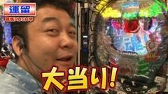 #9 ペアパチ/ルパン三世〜消されたルパン/CR風雲維新ダイショーグン/動画