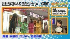 白河雪菜のパチテレ!チャンネルガイドVOL27/動画