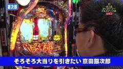 #151 オリジナル必勝法セレクション/消されたルパン/ルパンLAST GOLD/動画