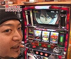 #49嵐・梅屋のスロッターズ☆ジャーニー愛媛県★前編/動画