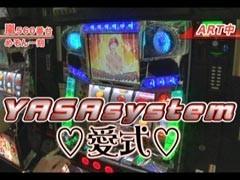 無料オープニング★#166嵐・梅屋のスロッターズ☆ジャーニー/動画