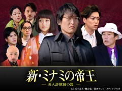 新・ミナミの帝王 #10 〜美人詐欺師の罠〜 /動画