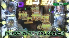 #47 実戦塾2017/必殺仕事人V/真・北斗無双/動画