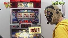 #55 マニアの遺言/フィーバーメタルボルカノI/エイトマン/動画