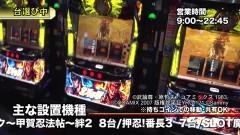 #623 嵐・梅屋のスロッターズ☆ジャーニー/愛知県★前編/動画