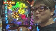 #54 あるていど風/これゾン/CR偽物語199/不二子A+/動画