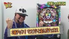 #51 マニアの遺言/CR超シャカRUSH GL1/動画