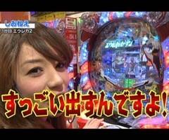#11 パチトラ3聖闘士星矢/エウレカセブン2/CRプレ海物語LTL/動画